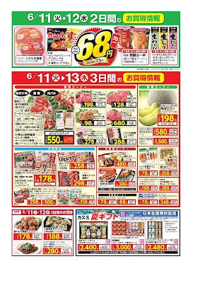 6/11(火)〜6/13(木) 3日間のお買得情報