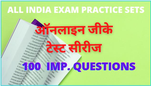 100 most imp. Gk Question answer in hindi जीके प्रश्न उत्तर  ➤100 अत्यंत महत्वपूर्ण जीके के प्रश्नोतर इंडियन रेलवे,एयरफोर्स,नेवी,एसएससी जैसी सभी प्रतियोगी परीक्षाओं हेतु - ALL INDIA EXAM PRACTICE SETS