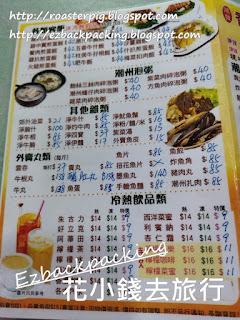 香港仔粉麵茶餐廳菜單