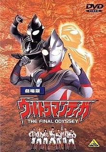 Ultraman Tiga The Final Odyssey
