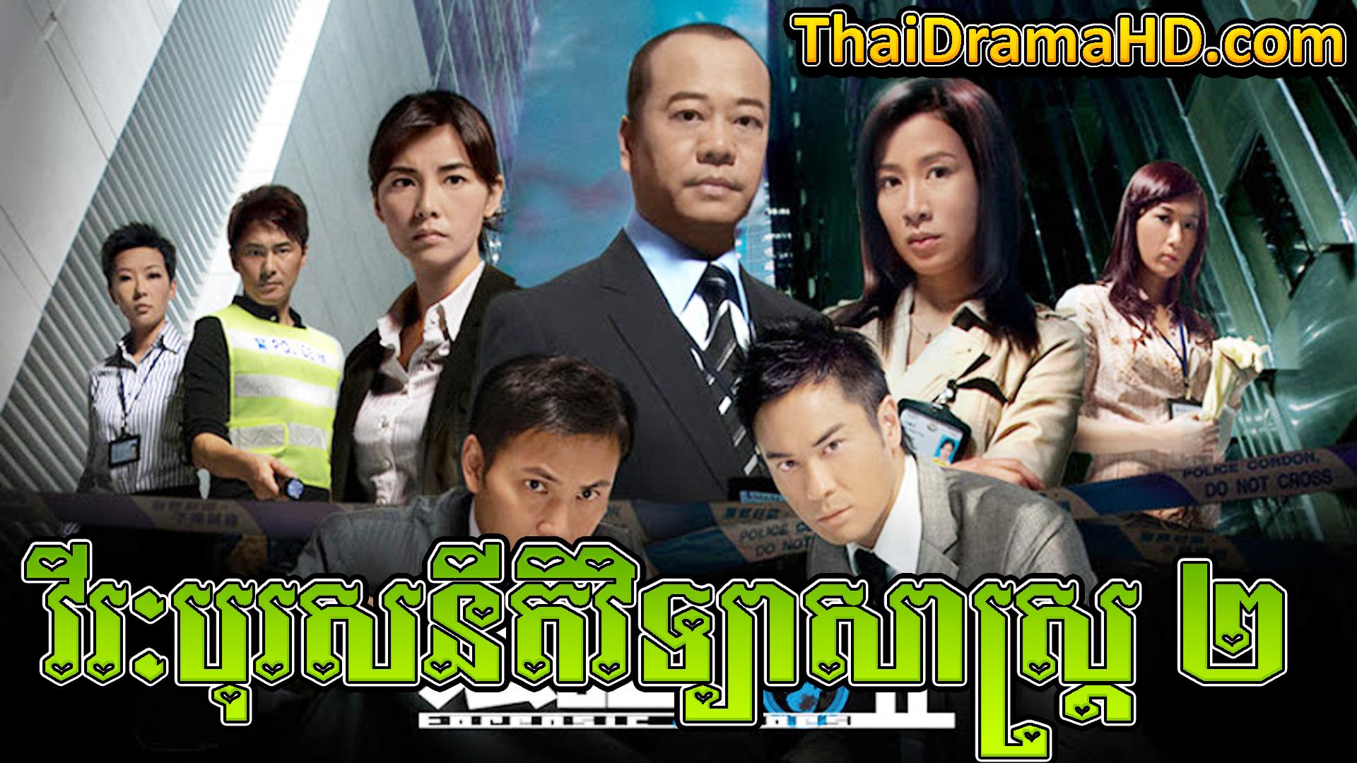 Virak Boros Nitek Vithyeasastra | Thai Drama | Thai Drama HD | Khmer Movie | Phumikhmer | Phumikhmer1 | movie-khmer | video4khmer | khmotions | kolabkhmer | khmer drama | ksdrama | cookingtips | roscheat | khmertimeskh | khmerkomsan | phumi7 | merlkon | film2us | movie2kh | sweetdrama | khmercitylove | khreplay | tvb cambodia drama | ckh7 | srokthai | phumimedia | phumi8 | khmer avenue | khmer search | Soyo | khmerfans