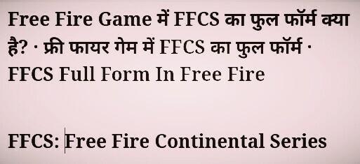 Free Fire Game में FFCS का फुल फॉर्म क्या है? · फ्री फायर गेम में FFCS का फुल फॉर्म · FFCS Full Form In Free Fire