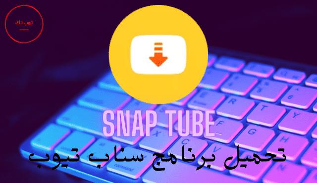 تحميل برنامج سناب تيوب snap tube للهواتف ميديا فاير برابط مباشر