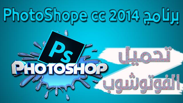 تحميل برنامج فوتوشوب cc 2014 مضغوط - download adobe photoshop cc 2014