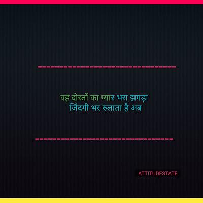 Dosti Attitude Status in Hindi Fb Home