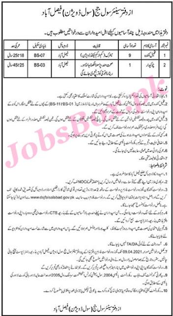 senior-civil-judge-office-process-server-jobs-2021-faislabad