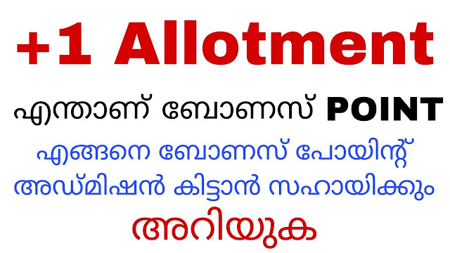 +1 Allotment | Plus One Allotment 2020 | What is Bonus Point ?