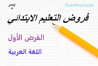 الفرض الأول في اللغة العربية مع اختبار في الاستماع و التحدث المستوى الأول