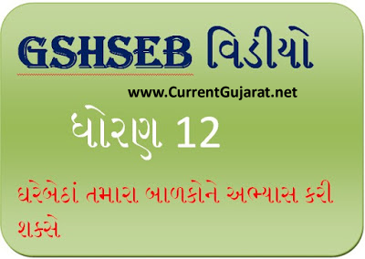 GSHSEB Std 12 Video Preparation For Students
