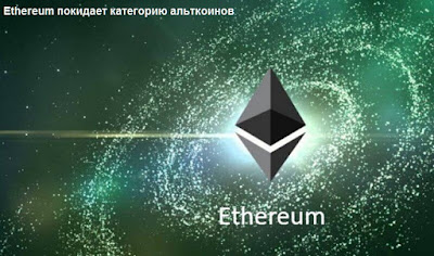 Ethereum покидает категорию альткоинов