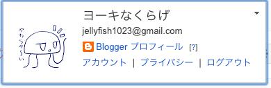 Bloggerプロフィール画面