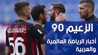 أخبار كرة القدم - ميلان يتمسك بآمال اللقب بالفوز على جنوى بعد هدف الشوط الثاني AC MILAN