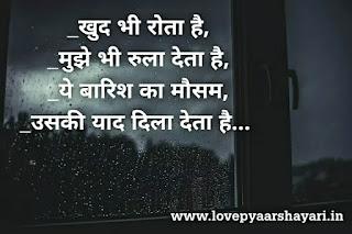 Barish shayari in Hindi