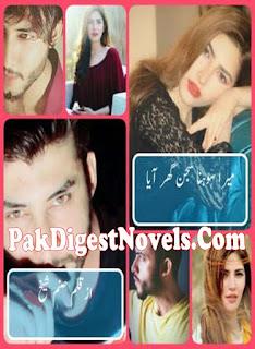 Mera Sohna Sajan Ghar Aya Novel By Sanam - Kanwal Sheikh Pdf Download