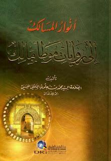 Anwar al-Masalik Ila Riwayati Muwattha' Malik