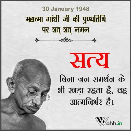 Mahatma Gandhi Death Anniversary Famous Quotes Hindi