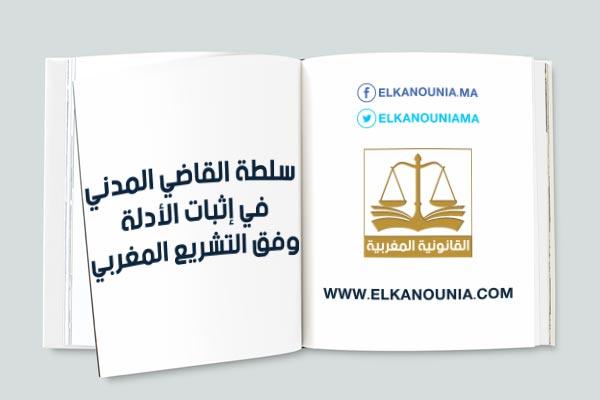 سلطة القاضي المدني في إثبات الأدلة وفق التشريع المغربي