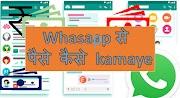 whatsapp से पैसे कैसे kamaye पूरी जानकारी in 2020 । whatsapp se paise kaise kamaye । hindimepro ।
