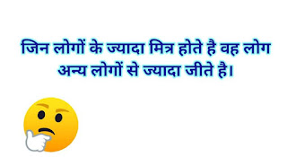 amazing facts of life in hindi