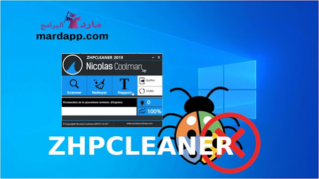 تحميل برنامج zhpcleaner لإزالة البرمجيات الضارة اخر اصدار للكمبيوتر