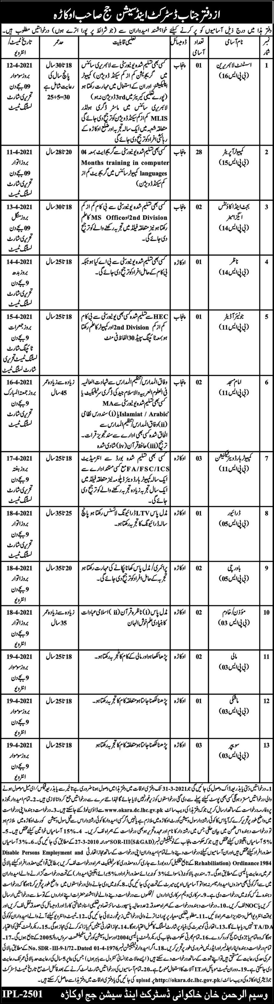 Latest Jobs in Session Court 2021 - District & Session Court Okara Jobs 2021 - Session Court Recruitment - Session Court Vacancies - Job Application Form District Courts Okara 2021