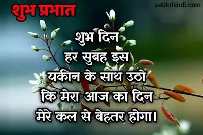 motivational vichar in hindi