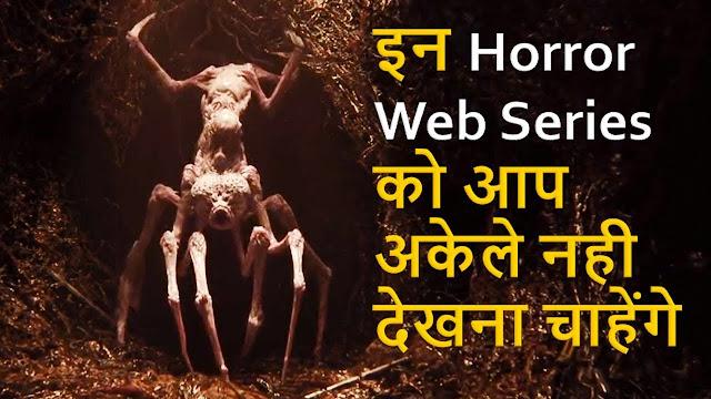 Top 10 Best Horror Web Series - अगर आप हॉरर के शौकीन हैं, तो ये 10 डरावनी वेब सीरीज देखना न भूलें