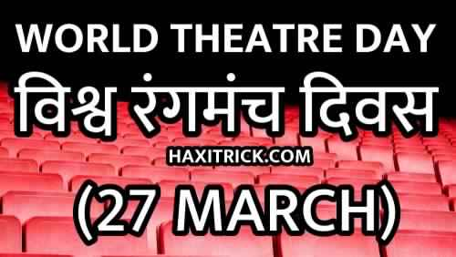 World Theatre Day 27 March 2020 Vishwa Rangmanch Diwas