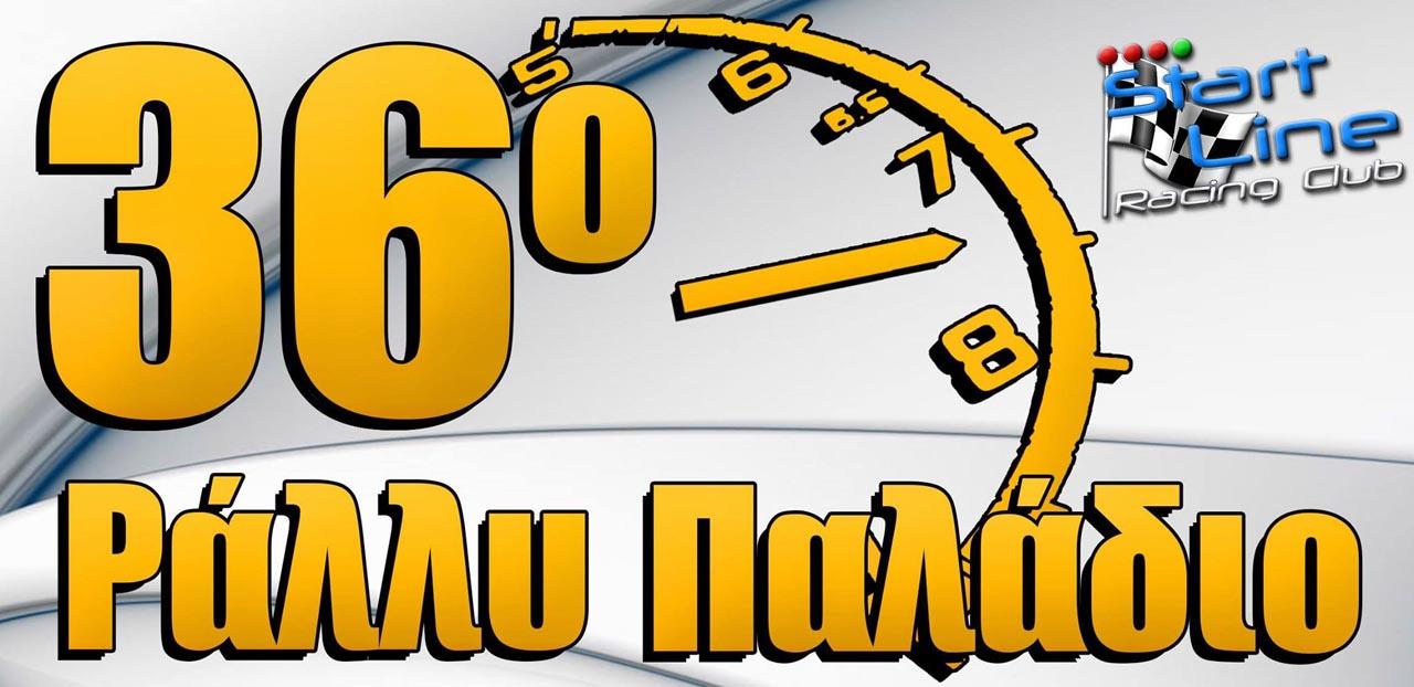 36Paladio LogoXW Το επόμενο Σάββατο έχει Ράλλυ Παλάδιο
