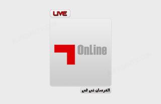قناة الكأس اون لاين بث مباشر Alkass Online Live