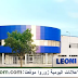 شركة ليوني تشغيل العديد من المناصب بمجالات مختلفة بمدينة برشيد