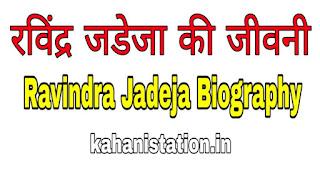 Ravindra Jadeja Biography In Hindi