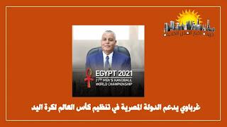 غرباوي يدعم الدولة المصرية في تنظيم كأس العالم لكرة اليد