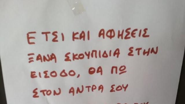 Αυτό είναι το μυθικότερο μήνυμα που έχει κολληθεί σε είσοδο πολυκατοικίας (pic)