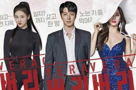 drama korea terbaru akhir tahun 2019 yang bakal menghebohkan