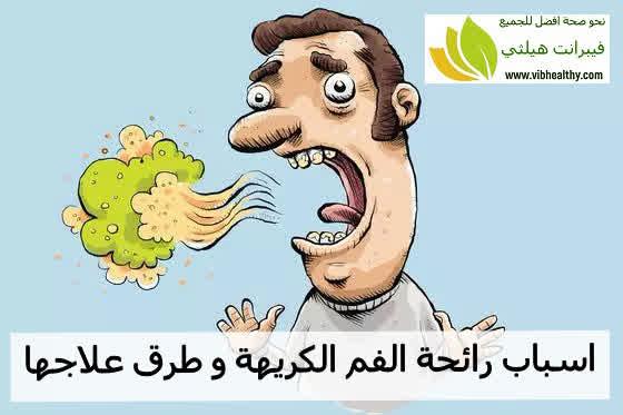 اسباب رائحة الفم الكريهة و طرق علاجها