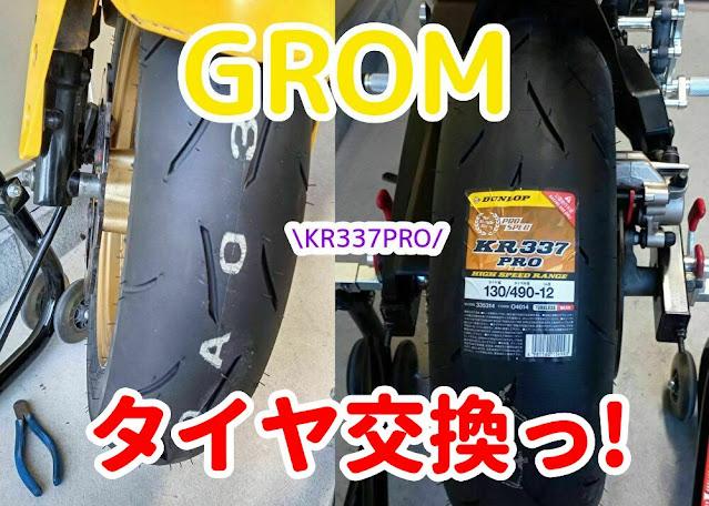 グロム ダンロップ KR337PRO タイヤ交換