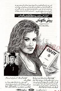 Paish Goai By Shah Zain Rizwan - Suspense Novel