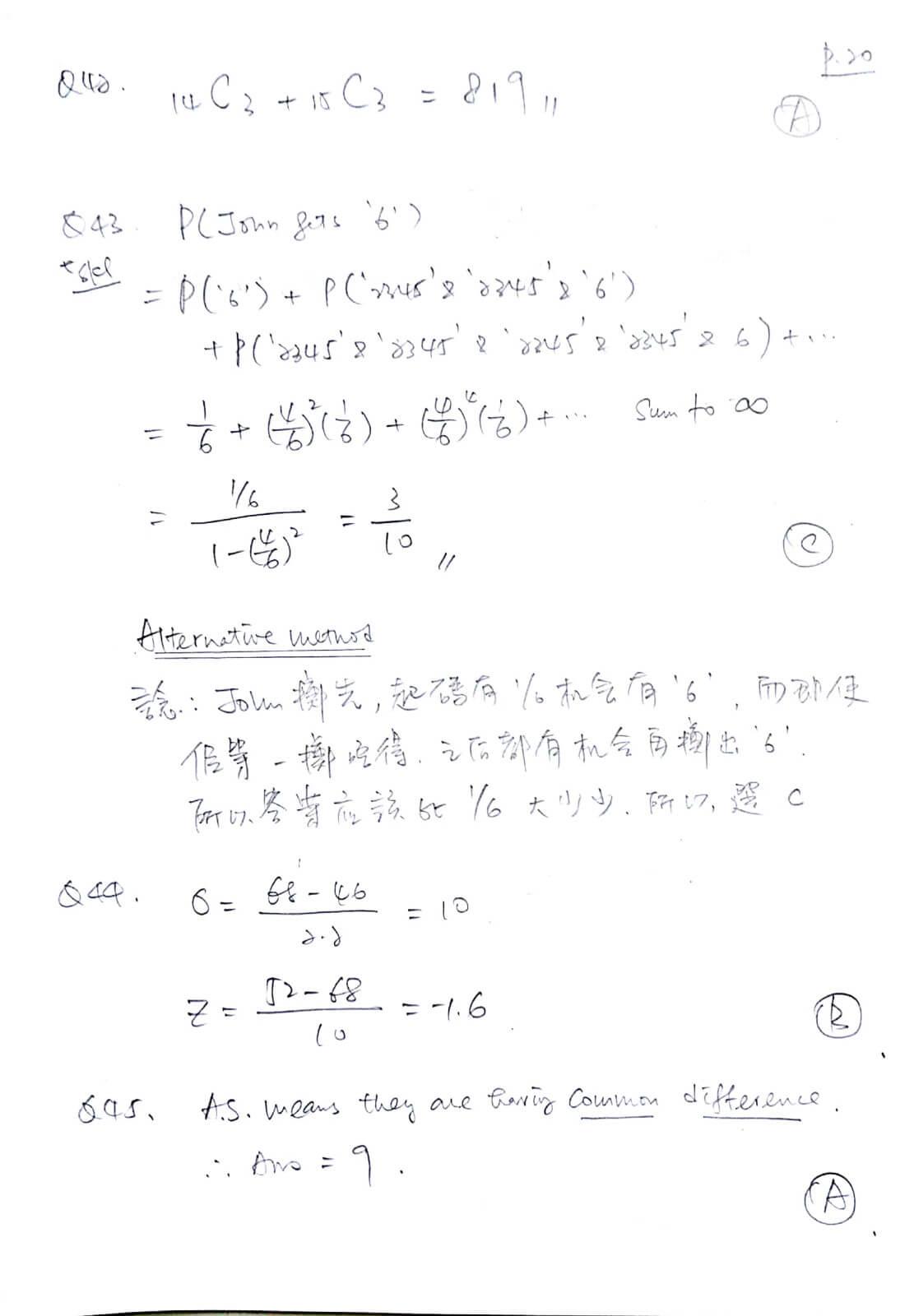 2018 DSE 數學卷二(MC) 詳細答案 Q42,43,44,45