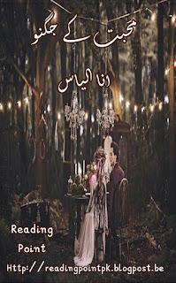 Mohabbat ke jugnoo by Ana Ilyas Online Reading