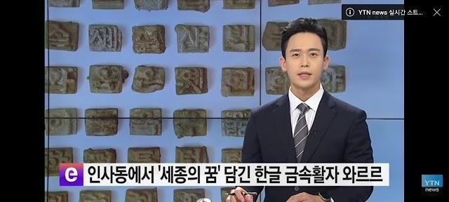"""""""대박, 이건 국보다"""" 서울에서 출토된 국보급 유물"""