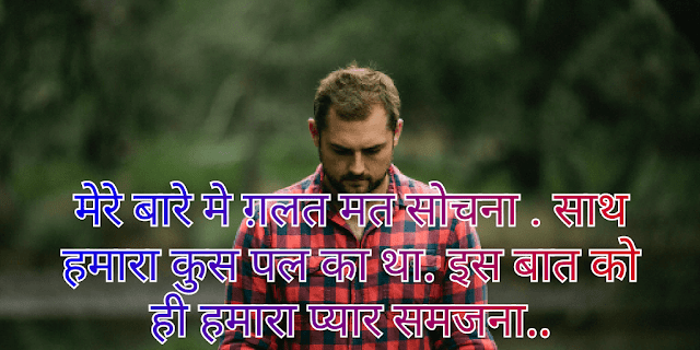 Romantic Status hindi