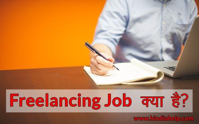 Freelancing Job क्या है इससे Online पैसे कैसे कमाए जा सकते है
