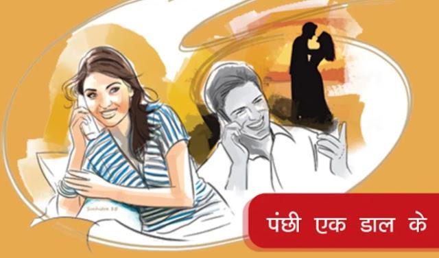 Hindi Panchhi Ek Daal Ke  पंछी एक डाल के - Hindi Shayari h