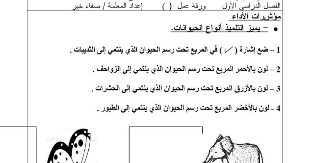 ورقة عمل درس أنواع الحيوانات علوم فصل أول صف أول