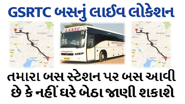 GSRTC Live Real time Bus Traking - Rapid Go For Android