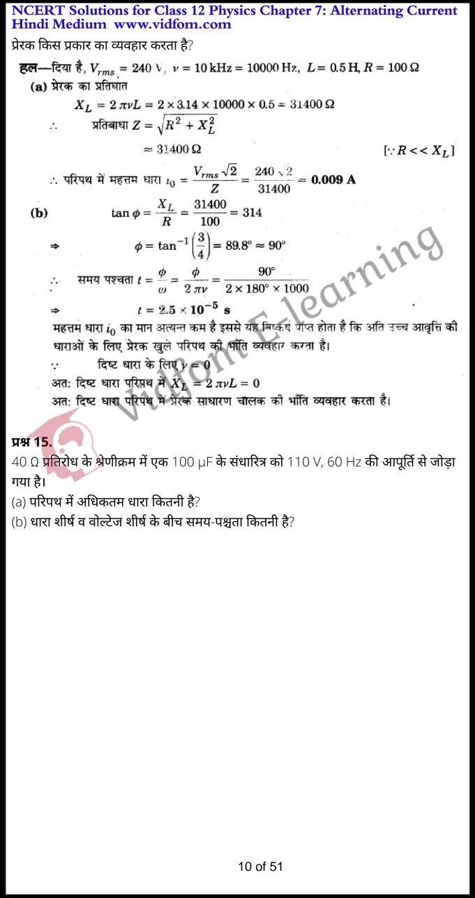 class 12 physics chapter 7 light hindi medium 10