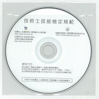 技術士技能檢定規範CD