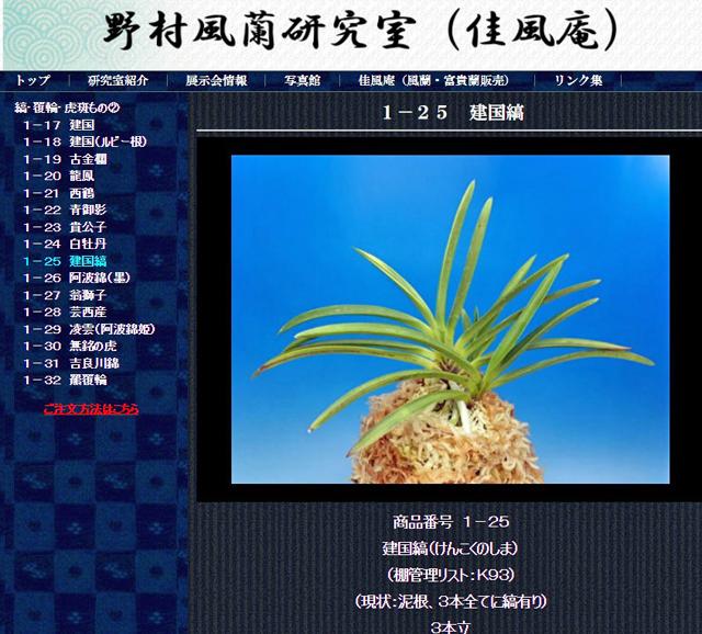 http://www.fuuran.jp/1-25.html