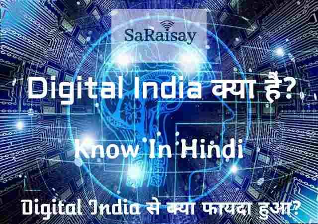 Essay on Digital India In Hindi,digital India ke faide